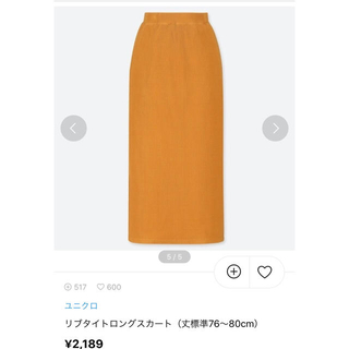 ユニクロ(UNIQLO)のユニクロ リブタイトスカート タイトスカート スカート GU (ひざ丈スカート)