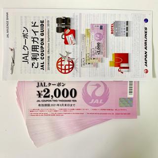 ジャル(ニホンコウクウ)(JAL(日本航空))のJALクーポン 6万円分 有効期限残り1年以上(ショッピング)