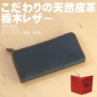 トチギレザー(栃木レザー)の日本製 栃木レザー L字ラウンド長財布702 ネイビー 新品m(長財布)
