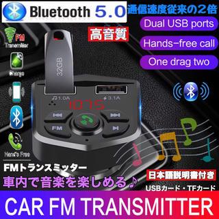 FMトランスミッター Bluetooth(車内アクセサリ)