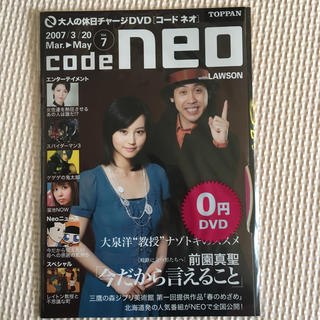 Code neo 大泉洋 堀北真希 vol.7(その他)