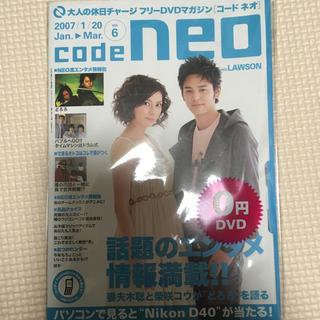 Code neo 妻夫木聡 柴咲コウ(日本映画)