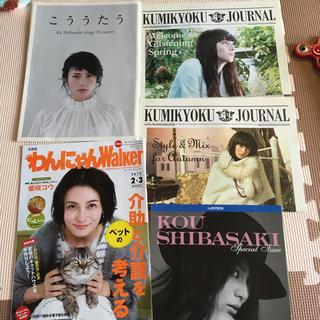 柴咲コウ フリーペーパーセット(ミュージシャン)