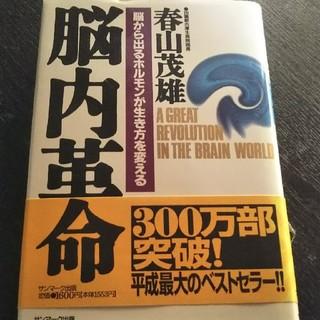 サンマークシュッパン(サンマーク出版)の脳内革命 脳から出るホルモンが生き方を変える(その他)