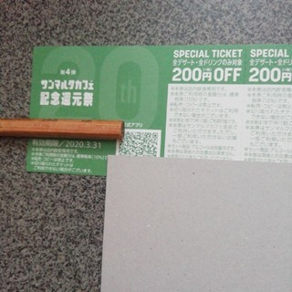 サンマルクカフェ 記念還元祭(フード/ドリンク券)
