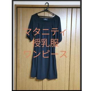 マタニティ授乳服ワンピース(マタニティワンピース)