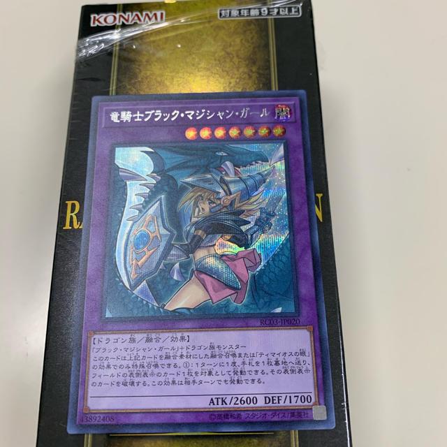 竜 騎士 ブラック マジシャン