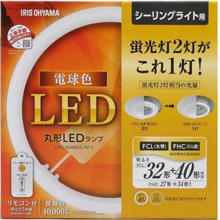 アイリスオーヤマ(アイリスオーヤマ)のアイリスオーヤマ IRIS 丸形LEDランプ 32形+40形セット 電球色(蛍光灯/電球)