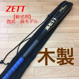 ゼット(ZETT)のZETT【軟式】 西部ライオンズ森モデル 木製バット(バット)