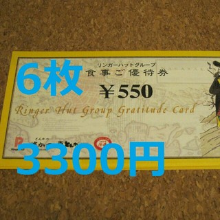 リンガーハット 株主優待 6枚 3300円分(レストラン/食事券)