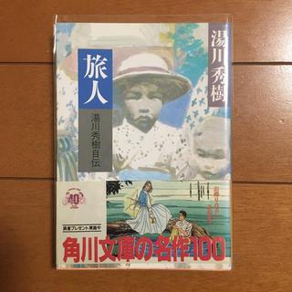 角川書店 - 旅人 (湯川秀樹自伝)