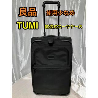 トゥミ(TUMI)の【良品・使用少なめ】TUMI 拡張式スーツケース☆トゥミ 2輪キャリーケース☆(トラベルバッグ/スーツケース)