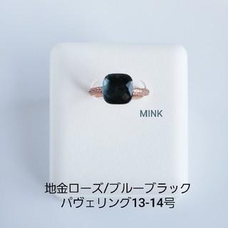 カラーストーンパヴェリング・地金ローズ・ブルーブラック13-14号(リング(指輪))