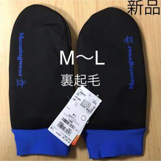 マンシングウェア(Munsingwear)の新品 Munsingwear  ミトン手袋・グローブ 男女可 M L(手袋)