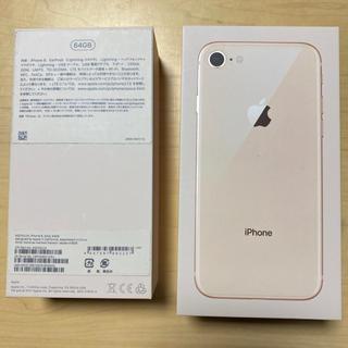 ソフトバンク(Softbank)のiPhone8 箱 ピンクゴールド(iPhoneケース)