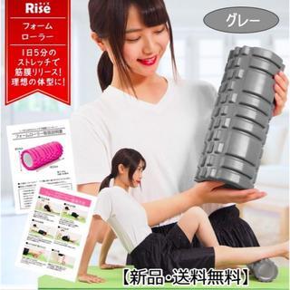 【新品・送料無料】フォームローラー グレー 灰色 ストレッチポール フィットネス(トレーニング用品)