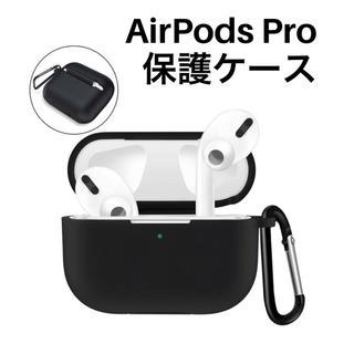 アップル(Apple)のAirPods Pro 保護ケース(ヘッドフォン/イヤフォン)