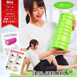 【新品・送料無料】フォームローラー グリーン 緑 ストレッチポール フィットネス(トレーニング用品)