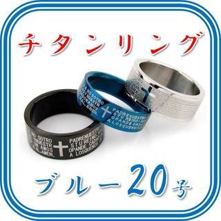 【ブルー20号】 クロス・聖書刻印 チタンリング スエード巾着袋付き(リング(指輪))
