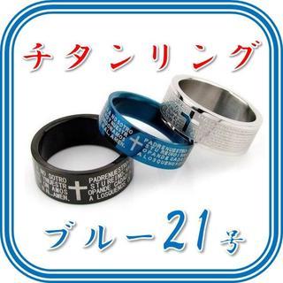 【ブルー21号】 クロス・聖書刻印 チタンリング スエード巾着袋付き(リング(指輪))