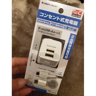 コンセント式充電器(バッテリー/充電器)