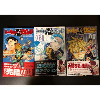 シュウエイシャ(集英社)のトーキョー忍スクワッド 全3巻(少年漫画)