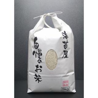 シャンmama様 専用 無農薬 コシヒカリ無洗米5kg 令和元年 徳島県産(米/穀物)