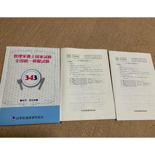 管理栄養士国家試験(資格/検定)