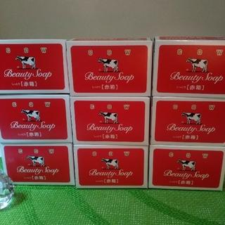 ギュウニュウセッケン(牛乳石鹸)の牛乳石鹸 しっとり赤箱 100g✖️9個♥️(ボディソープ/石鹸)