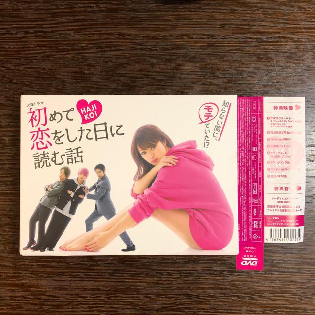 初めて恋をした日に読む話 DVD-BOX DVD エンタメ/ホビーのDVD/ブルーレイ(TVドラマ)の商品写真