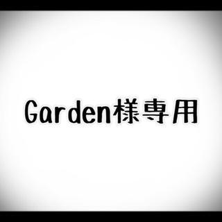 □Garden様専用□(その他)
