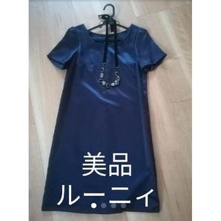 ルーニィ(LOUNIE)のLOUNIE ルーニィ ワンピース ドレス ネックレス付(ひざ丈ワンピース)