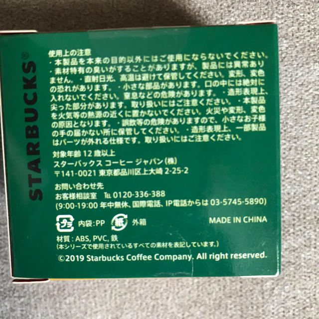 Starbucks Coffee(スターバックスコーヒー)のスターバックス コーヒーサンタ エンタメ/ホビーのコレクション(ノベルティグッズ)の商品写真