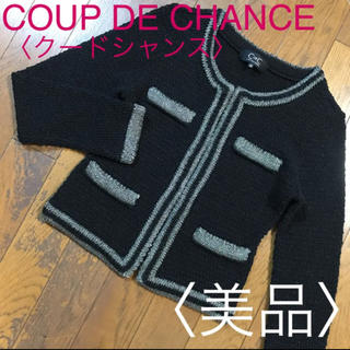 クードシャンス(COUP DE CHANCE)の美品♡クードシャンス♡ノーカラー ニット ジャケット ママスーツ セレモニー 黒(スーツ)