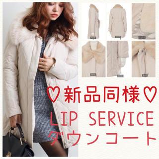 LIP SERVICE - 新品同様☆LIP SERVICE ダイヤキルティング ファー 中綿コート ダウン
