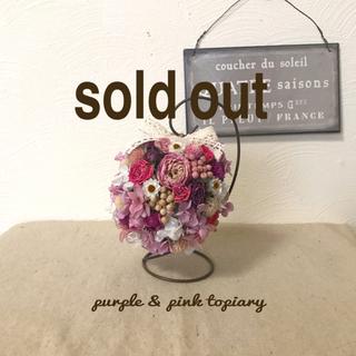 purple & pink topiary  スタンドつき(ドライフラワー)