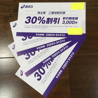 オニツカタイガー(Onitsuka Tiger)の30%OFF アシックス オニツカタイガー ホグロフス 株主優待割引券 4枚(ショッピング)