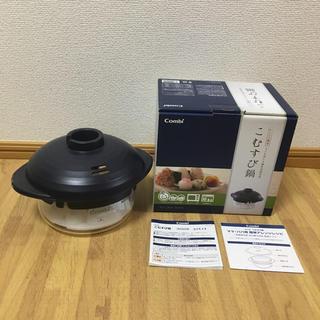 combi - ★新品最安値★Combiコンビ 離乳食調理器 こむすび鍋