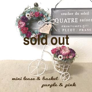 ミニリースと自転車花かごセット purple & pink(ドライフラワー)