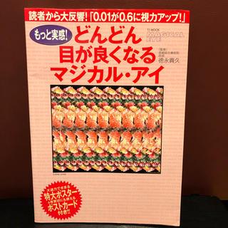 タカラジマシャ(宝島社)のりえ様専用☆どんどん目が良くなるマジカル・アイ 2冊(健康/医学)