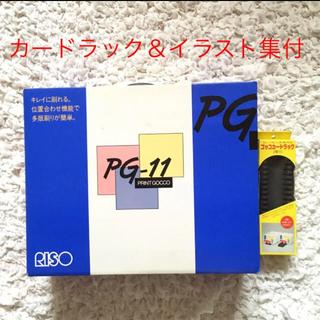 RISOU - プリントゴッコ  PG-11  本体セット&カードラック&イラスト集付