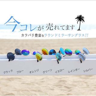 サングラス 丸型 ラウンド ミラーサングラス(サングラス/メガネ)