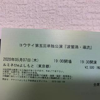 oke様専用 コウテイ 単独 波留渦・導流 ルミネ 1枚(お笑い)