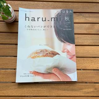 クリハラハルミ(栗原はるみ)のharu-mi 秋 vol.37 2015 栗原はるみさん 料理 パン(料理/グルメ)