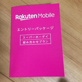ラクテン(Rakuten)の楽天モバイル エントリーパッケージ(その他)