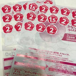 ヤマザキセイパン(山崎製パン)のヤマザキ春のパンまつり2020 4枚分シール(日用品/生活雑貨)