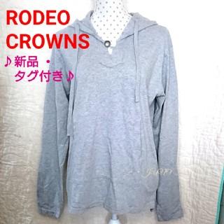 ロデオクラウンズ(RODEO CROWNS)のフードトップス♡RODEO CROWNS ロデオクラウンズ 新品 タグ付き(カットソー(長袖/七分))