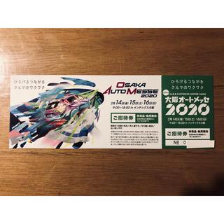 大阪オートメッセ ご招待券 1枚(モータースポーツ)