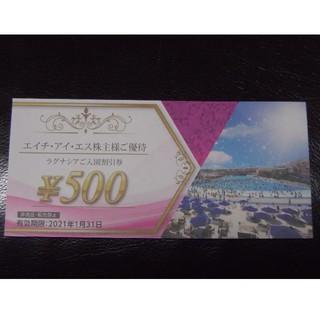 HIS 株主優待券 ラグナシア 500円割引券(最大2500円割引)(遊園地/テーマパーク)