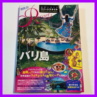 ダイヤモンド社 - 【値下げ】バリ島★地球の歩き方リゾートスタイル 2020~2021